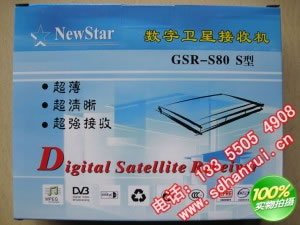 高斯贝尔/高斯赛特/NewStar GSR-S80 S型 和平号免费卫星数字接收机S80S